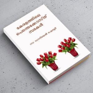 The Pentecostal Churches in Kerala