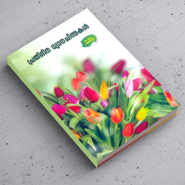 A Verse A Day - Malayalam